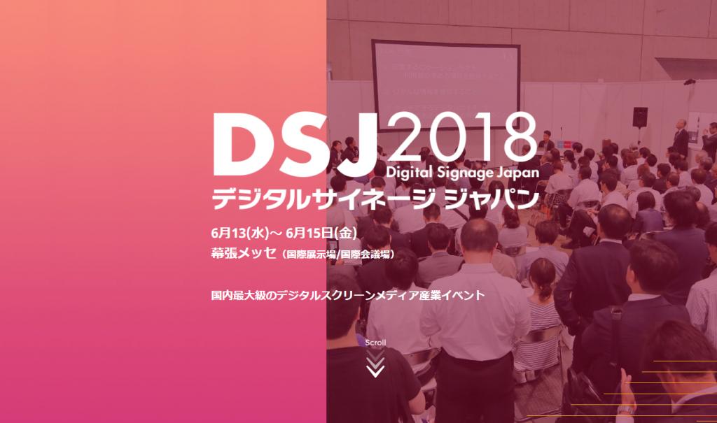 デジタルサイネージジャパン2018
