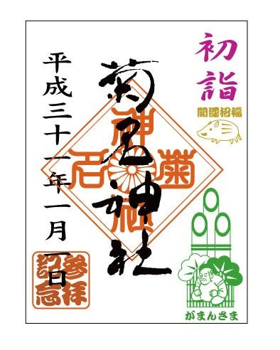 菊名神社1月の御朱印
